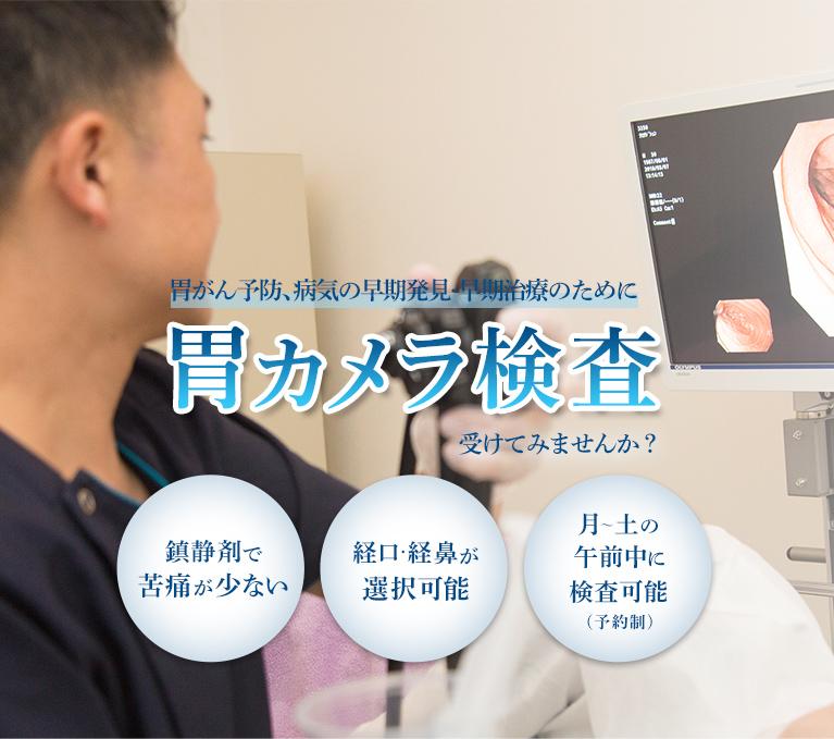 胃がん予防、病気の早期発見、早期治療のために胃カメラ検査受けてみませんか?