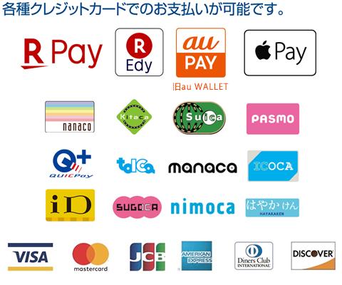 京都の金光診療所の大腸内視鏡検査は各種クレジットカードでのお支払いが可能です。
