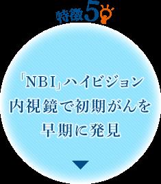 特徴5 「NBI」ハイビジョン内視鏡で初期がんを早期に発見