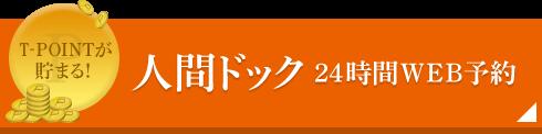 人間ドック24時間WEB予約