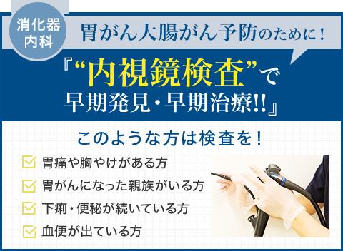"""消化器内科 胃がん大腸がん予防のために!『""""内視鏡検査""""で早期発見・早期治療!!』"""