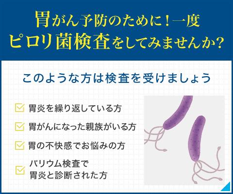胃がん予防のために!一度ピロリ菌検査をしてみませんか?~このような方は検査を受けましょう~